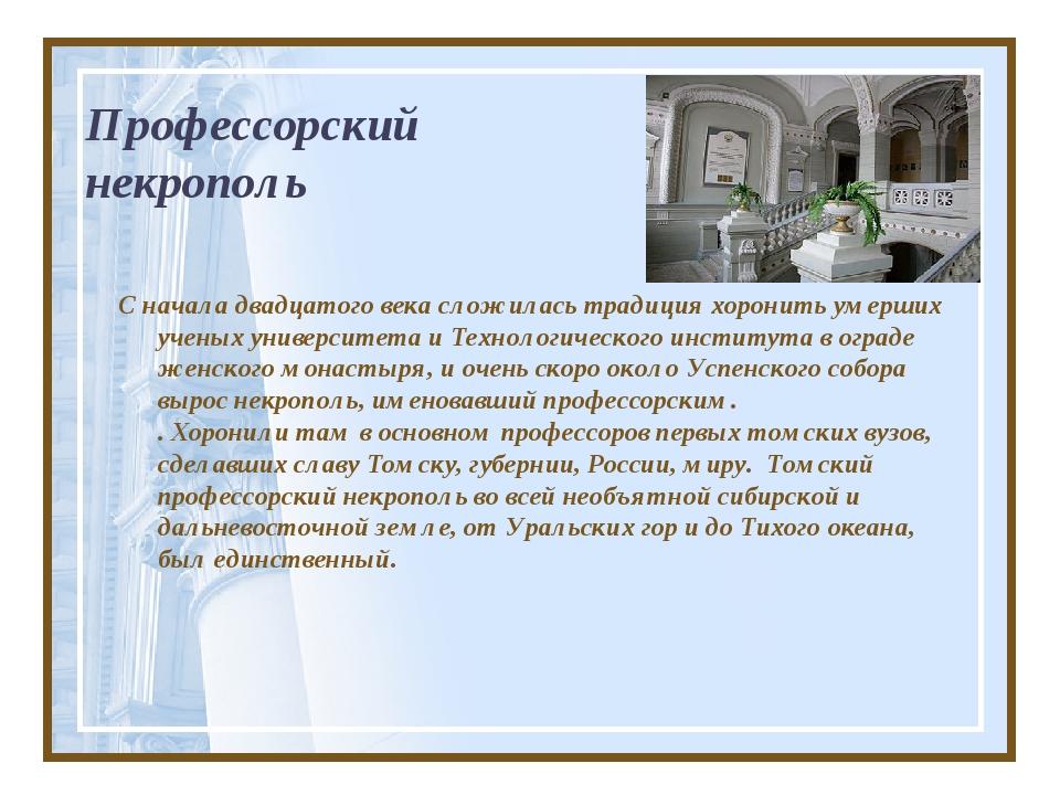 Профессорский некрополь С начала двадцатого века сложилась традиция хоронить...
