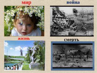 мир война жизнь смерть