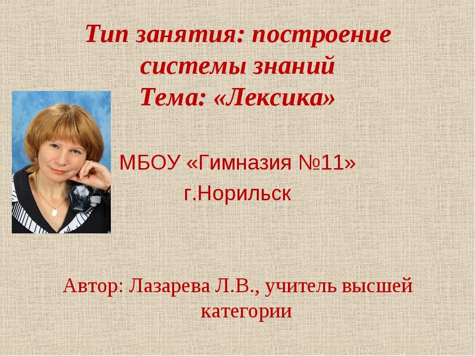 Тип занятия: построение системы знаний Тема: «Лексика» МБОУ «Гимназия №11» г...