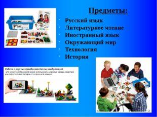 Русский язык Литературное чтение Иностранный язык Окружающий мир Технология И