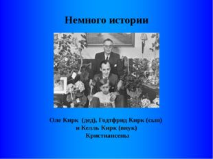 Немного истории Оле Кирк (дед), Годтфрид Кирк (сын) и Келль Кирк (внук) Кр
