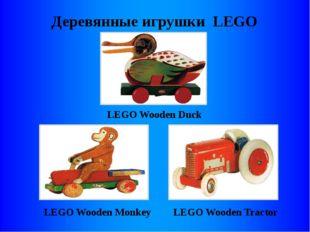 Деревянные игрушки LEGO LEGO Wooden Duck LEGO Wooden Monkey LEGO Wooden Tractor
