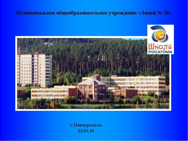 Муниципальное общеобразовательное учреждение «Лицей № 58» г. Новоуральск 23.0...