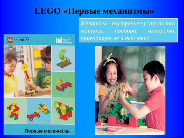LEGO «Первые механизмы» Механизм - внутреннее устройство машины, прибора, апп...