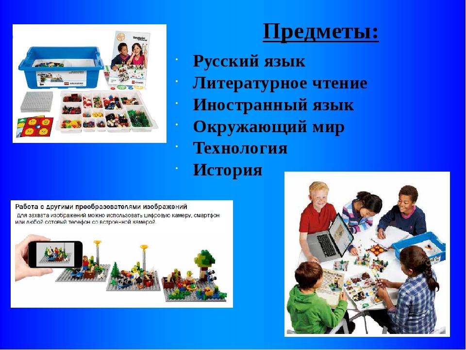 Русский язык Литературное чтение Иностранный язык Окружающий мир Технология И...