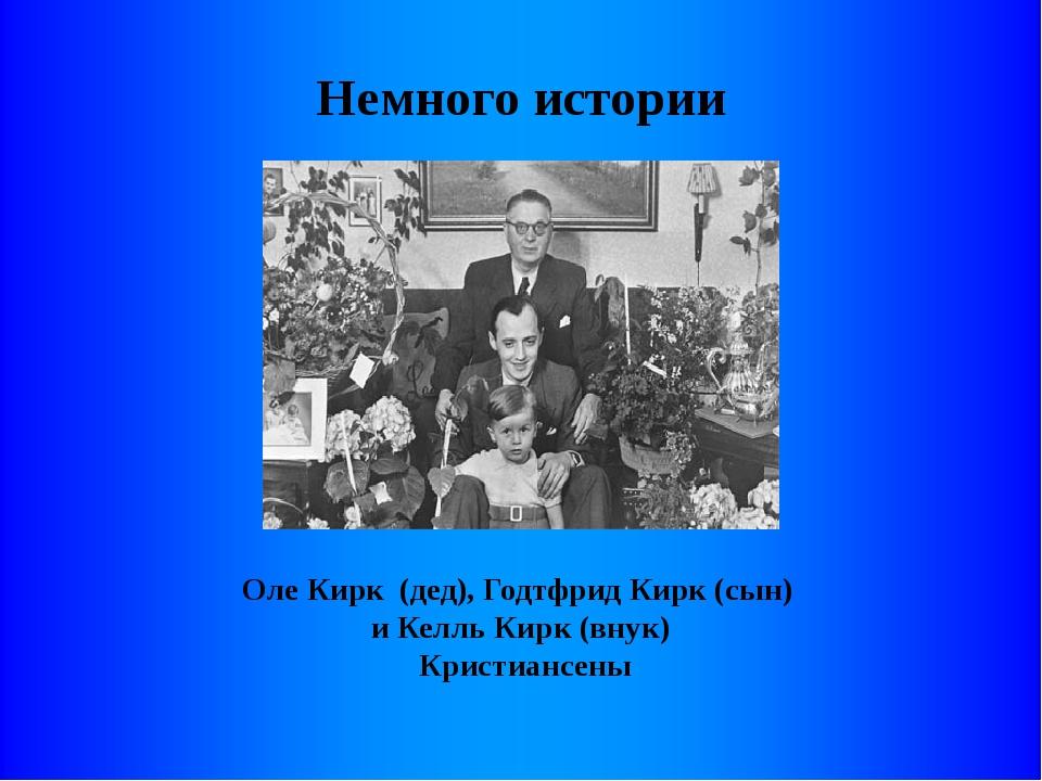 Немного истории Оле Кирк (дед), Годтфрид Кирк (сын) и Келль Кирк (внук) Кр...