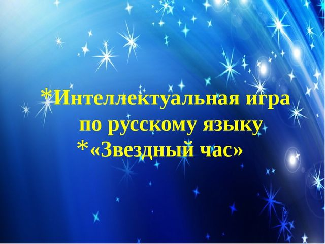 Интеллектуальная игра по русскому языку «Звездный час»