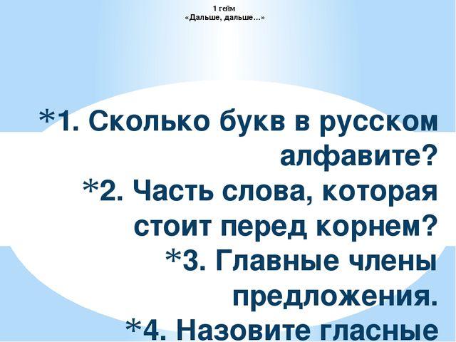 1. Сколько букв в русском алфавите? 2. Часть слова, которая стоит перед корне...