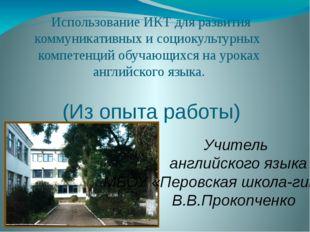 Использование ИКТ для развития коммуникативных и социокультурных компетенций