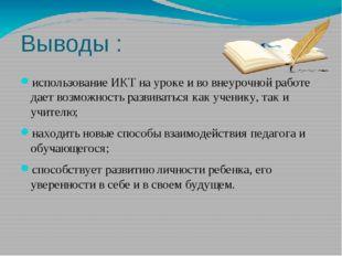 Выводы : использование ИКТ на уроке и во внеурочной работе дает возможность р
