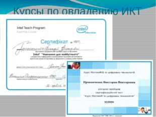 Курсы по овладению ИКТ