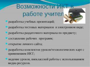 Возможности ИКТ в работе учителя разработка учебных презентаций; разработка т