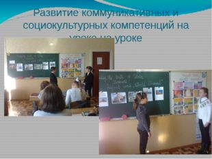 Развитие коммуникативных и социокультурных компетенций на уроке на уроке
