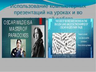 Использование компьютерных презентаций на уроках и во внеклассной работе