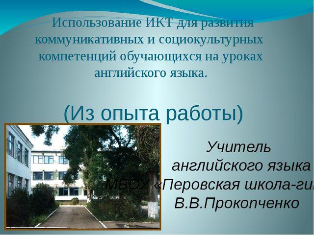 Использование ИКТ для развития коммуникативных и социокультурных компетенций...