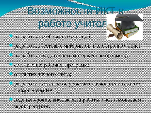 Возможности ИКТ в работе учителя разработка учебных презентаций; разработка т...