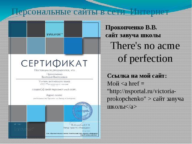 Персональные сайты в сети Интернет Прокопченко В.В. сайт завуча школы There's...