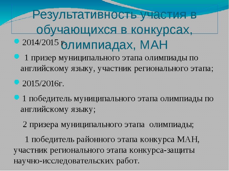 Результативность участия в обучающихся в конкурсах, олимпиадах, МАН 2014/2015...