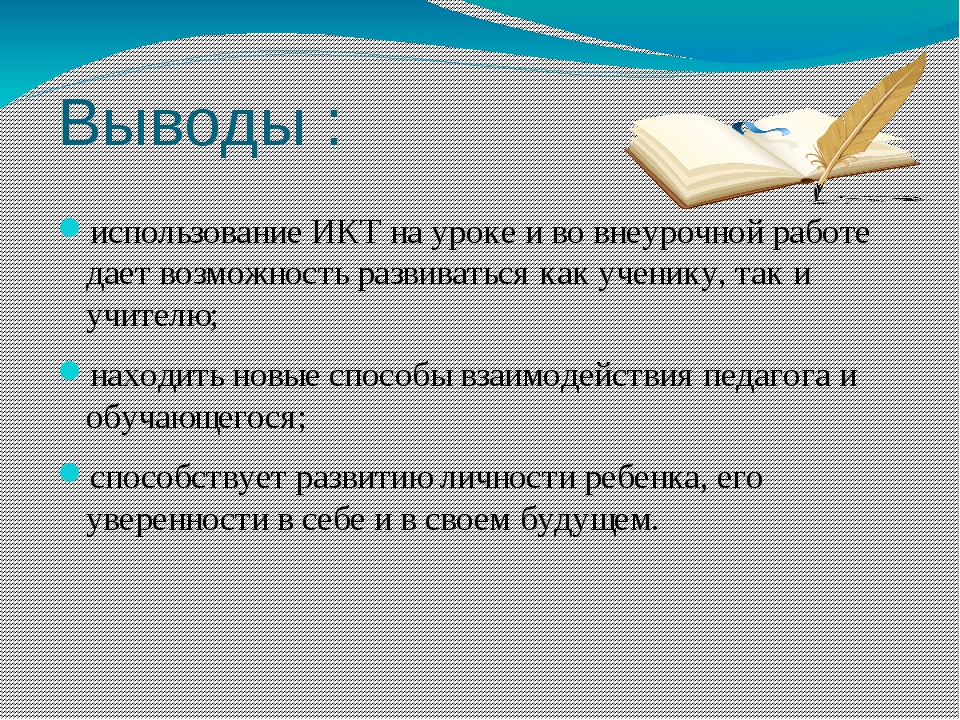 Выводы : использование ИКТ на уроке и во внеурочной работе дает возможность р...