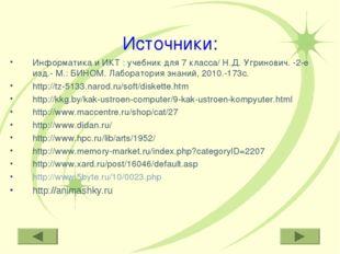 Информатика и ИКТ : учебник для 7 класса/ Н.Д. Угринович. -2-е изд.- М.: БИНО