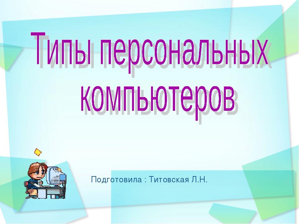 Подготовила : Титовская Л.Н.