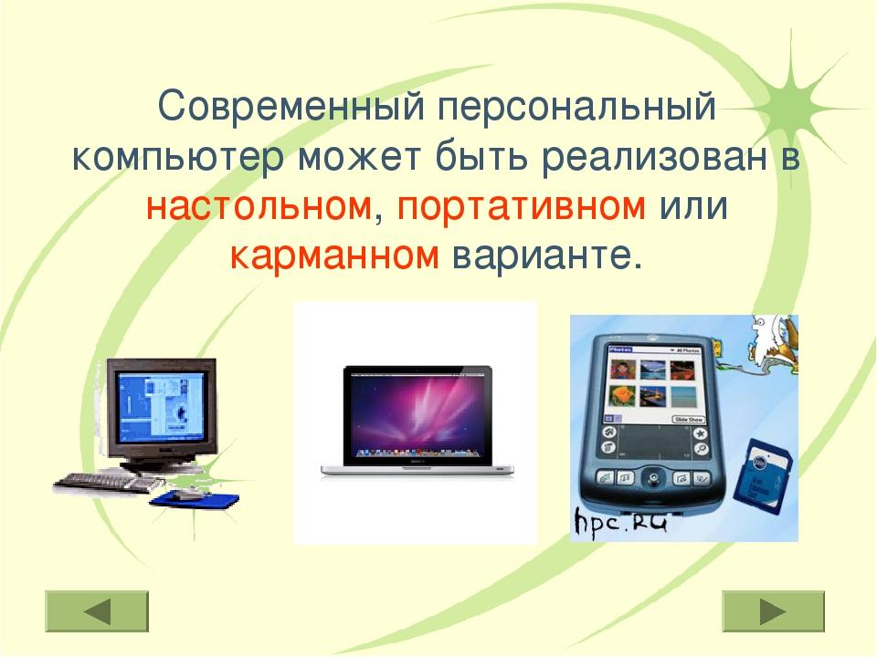 Современный персональный компьютер может быть реализован в настольном, портат...
