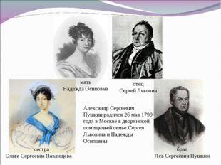 сестра Ольга Сергеевна Павлищева брат Лев Сергеевич Пушкин мать Надежда Осипо