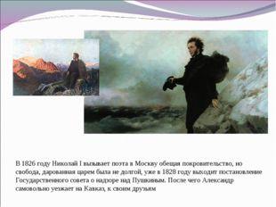 В 1826 году Николай I вызывает поэта в Москву обещая покровительство, но своб