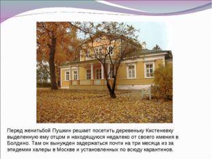 Перед женитьбой Пушкин решает посетить деревеньку Кистеневку выделенную ему о