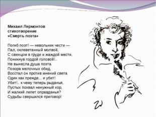 Михаил Лермонтов стихотворение «Смерть поэта» Погиб поэт! — невольник чести —