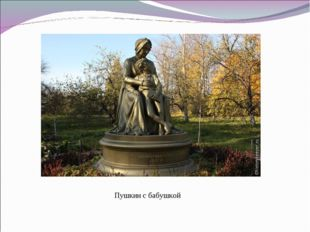 Пушкин с бабушкой