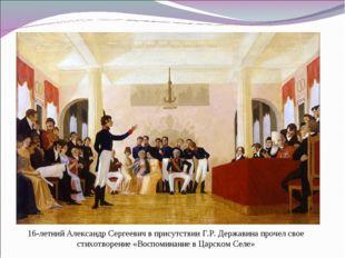 16-летний Александр Сергеевич в присутствии Г.Р. Державина прочел свое стихот