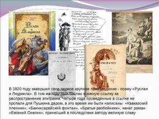 В 1820 году завершил свое первое крупное произведение - поэму «Руслан и Людми