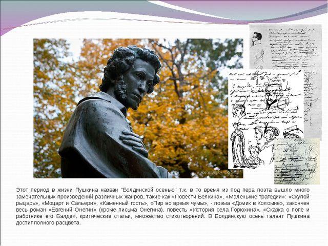 """Этот период в жизни Пушкина назван """"Болдинской осенью"""" т.к. в то время из под..."""