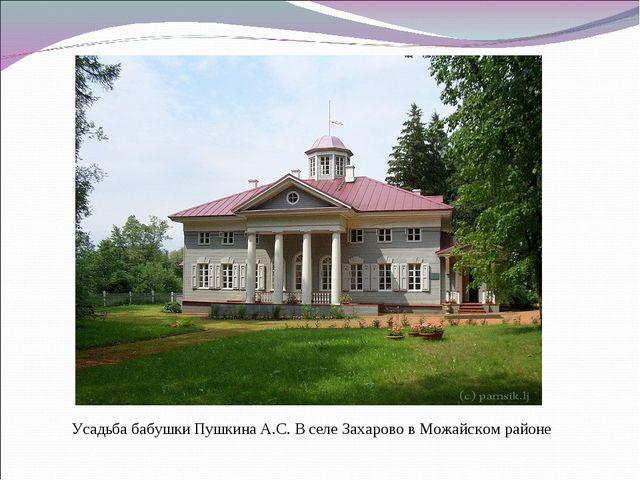 Усадьба бабушки Пушкина А.С. В селе Захарово в Можайском районе