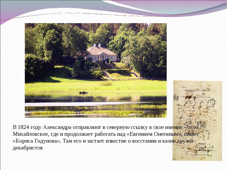 В 1824 году Александра отправляют в северную ссылку в свое имение - село Миха...