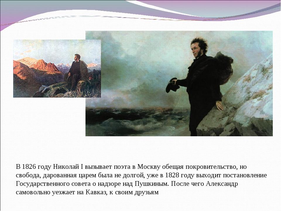 В 1826 году Николай I вызывает поэта в Москву обещая покровительство, но своб...