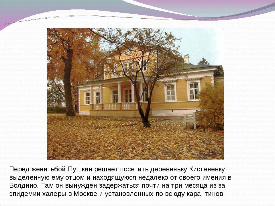 Перед женитьбой Пушкин решает посетить деревеньку Кистеневку выделенную ему о...