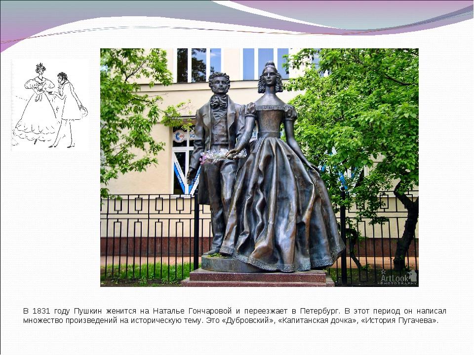 В 1831 году Пушкин женится на Наталье Гончаровой и переезжает в Петербург. В...