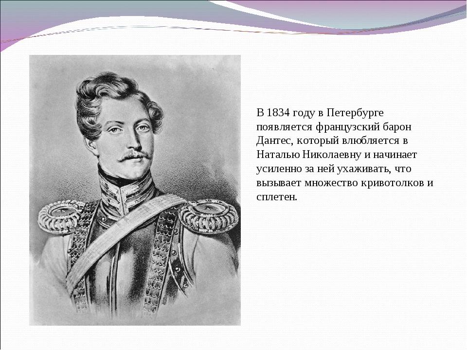 В 1834 году в Петербурге появляется французский барон Дантес, который влюбляе...