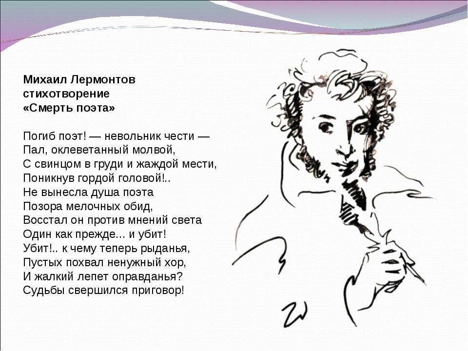 Михаил Лермонтов стихотворение «Смерть поэта» Погиб поэт! — невольник чести —...