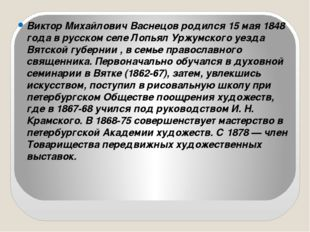 Виктор Михайлович Васнецов родился 15 мая 1848 года в русском селе Лопьял Урж