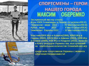 Заслуженный мастер спорта Игры XXIX Олимпиады в Пекине -12 м.(классRS:X) Чемп