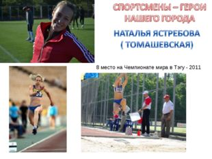8 место на Чемпионате мира в Тэгу - 2011