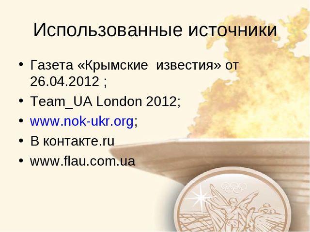 Использованные источники Газета «Крымские известия» от 26.04.2012 ; Team_UA L...