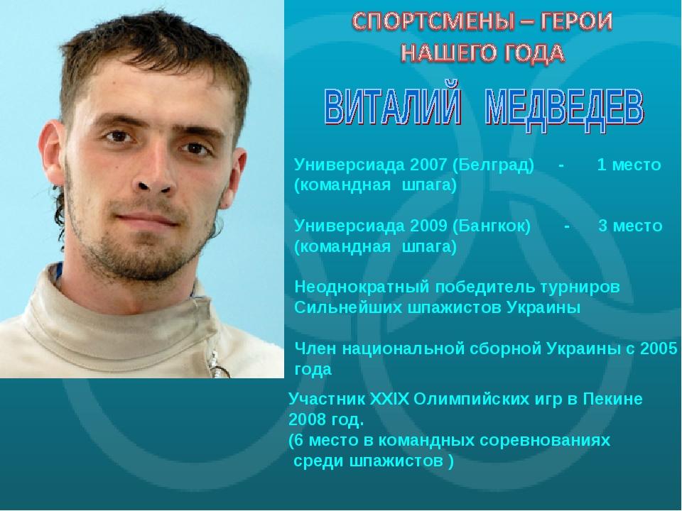 Участник XXIX Олимпийских игр в Пекине 2008 год. (6 место в командных соревно...