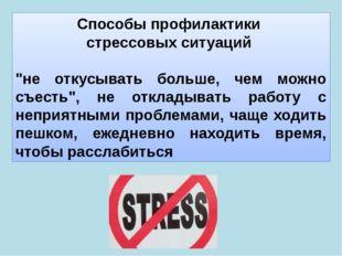 """Способы профилактики стрессовых ситуаций """"не откусывать больше, чем можно съе"""