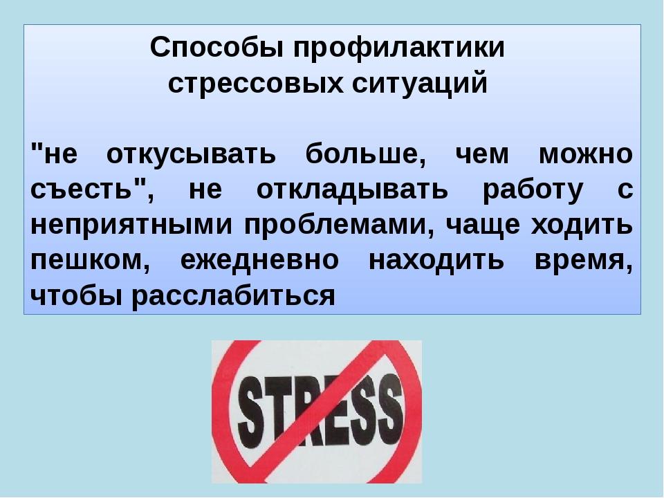 """Способы профилактики стрессовых ситуаций """"не откусывать больше, чем можно съе..."""