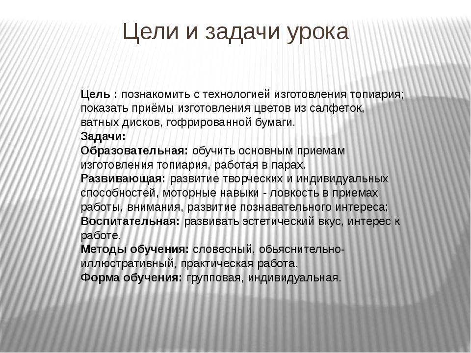 Цели и задачи урока Цель :познакомить с технологией изготовления топиария; п...