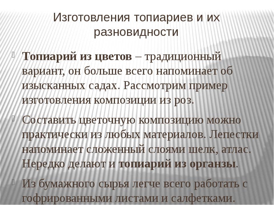 Изготовления топиариев и их разновидности Топиарий из цветов– традиционный в...